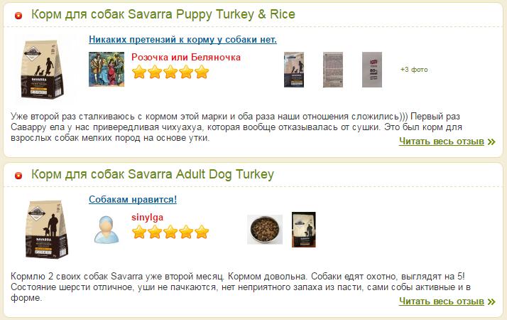 Отзывы о корме Савара для собак