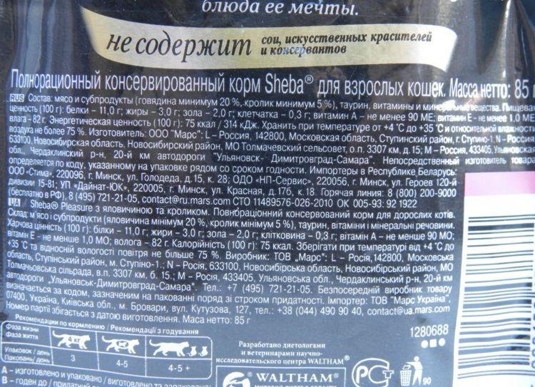 Состав корма Шеба