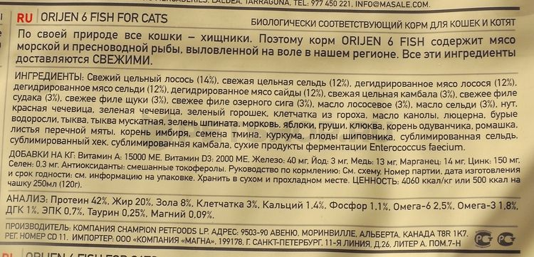 Состав корма для кошек Orijen