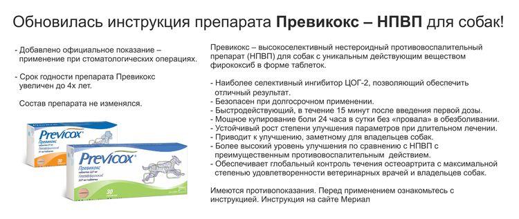 Инструкция к препарату Превикокс