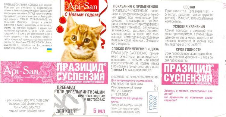 Суспензия Празицид для котят