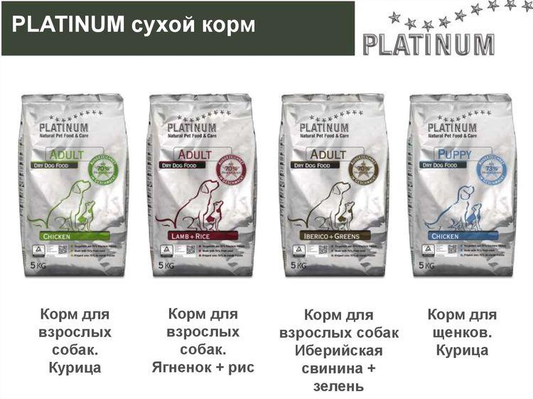 Сухие рационы Platinum