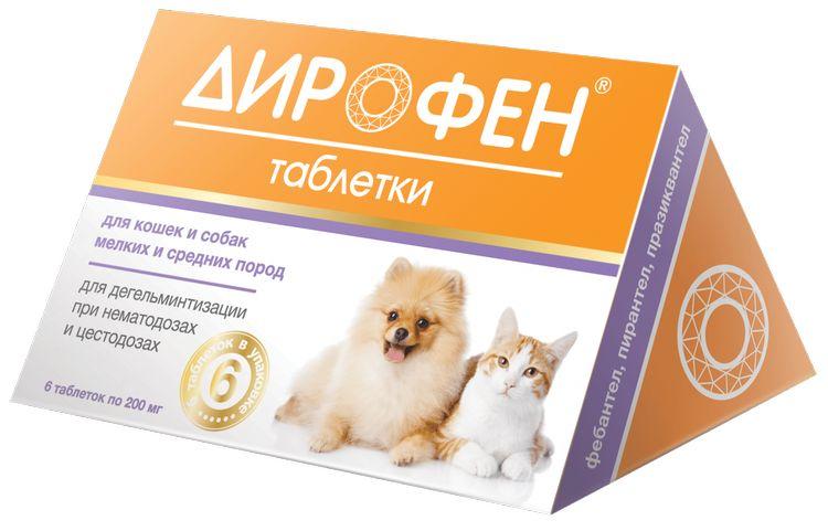 Таблетки Дирофен для кошек