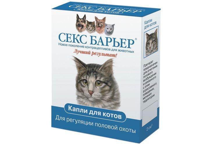 Секс Барьер для кошек и котов