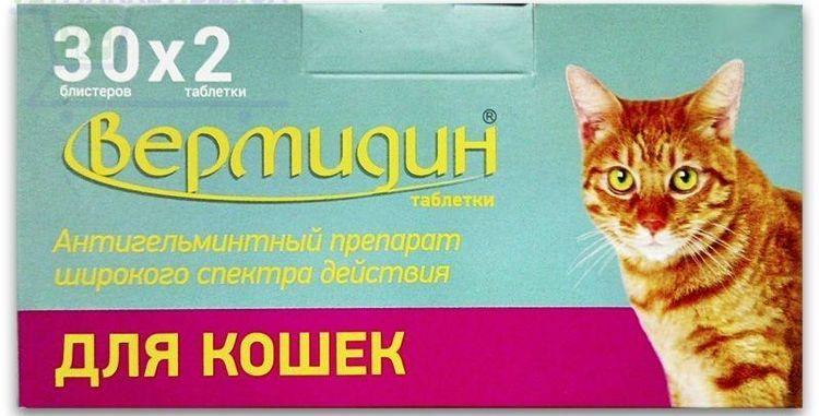 Вермидин для кошек