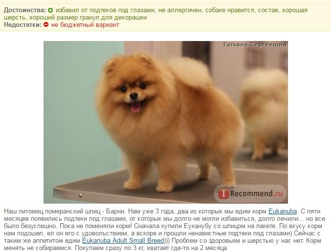 Отзывы о корме Эукануба для собак