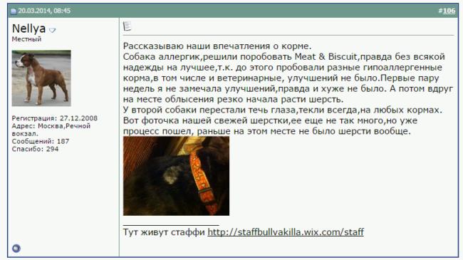 Отзыв о корме магнуссон для собак от владельца