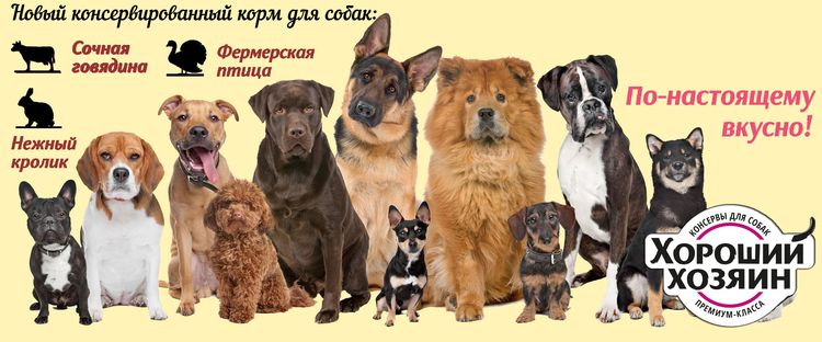 Корма для собак Хороший хозяин