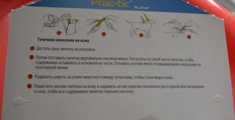 Инструкция к каплям Практик