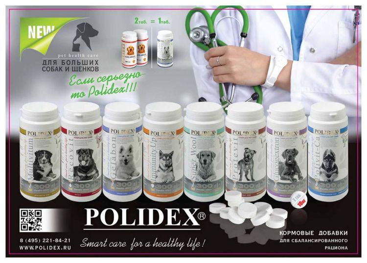 Витамины Полидекс