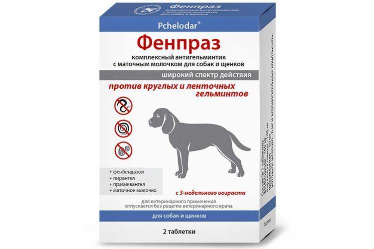 Фенпраз для собак