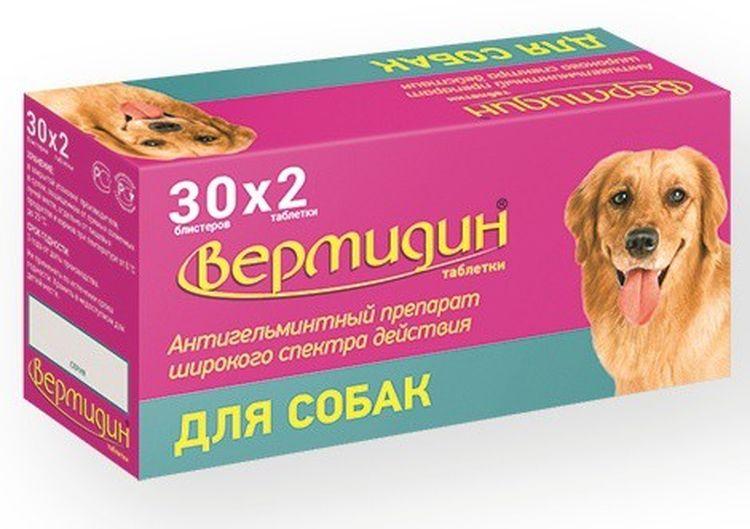 Вермидин для собак